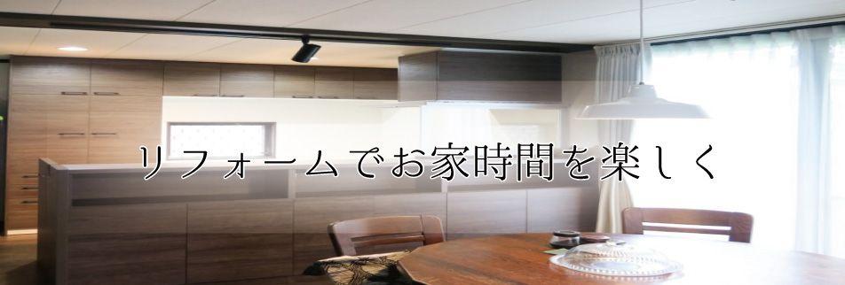 川合住宅設備(株)・スタートランド